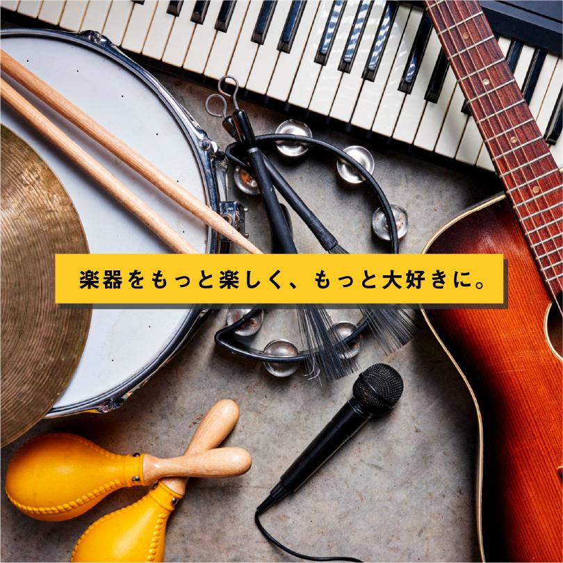 楽器をもっと楽しく、もっと大好きに。