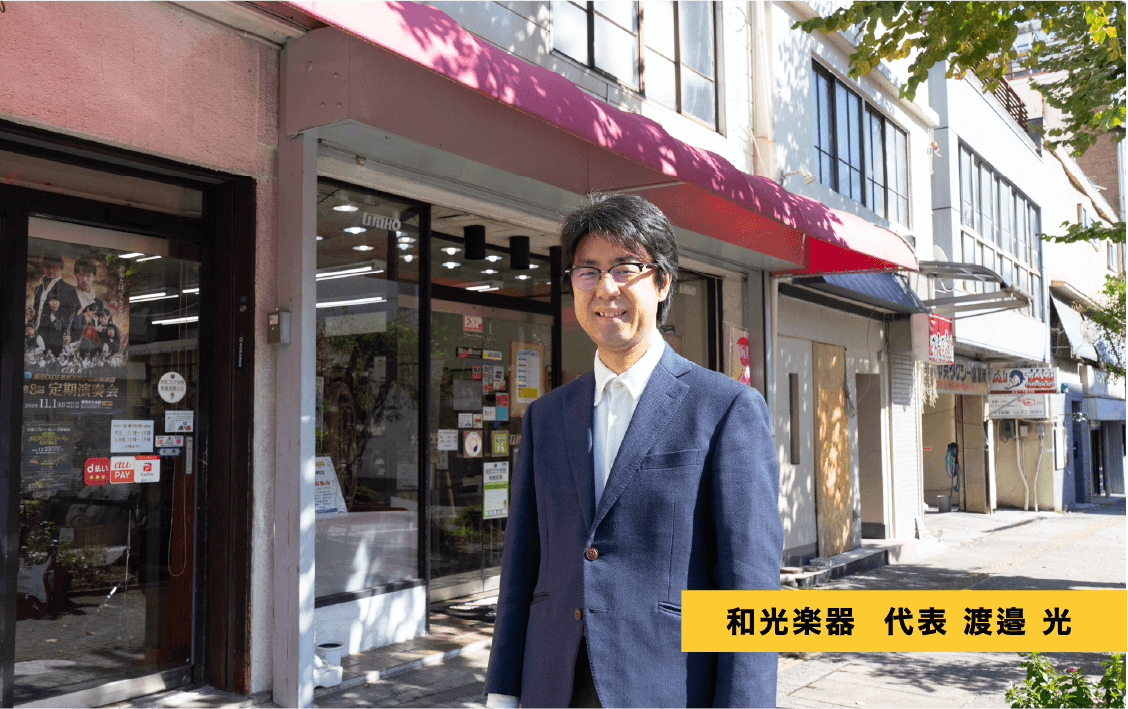 和光楽器は創業46年、地元の頼れる楽器屋を目指して。